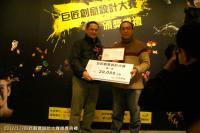 頒獎紀錄:2012/1/7巨匠創意設計大賽頒獎典禮