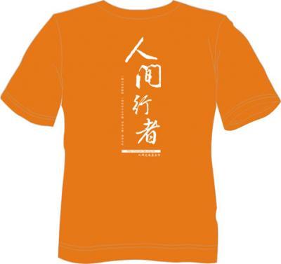 圖T設計-人間行者T恤設計