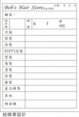 複聯單據-巴伯式-結帳單設計製作