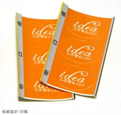 貼紙設計-艾帝爾-圓標貼紙