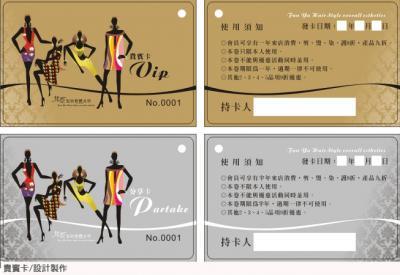 卡片設計-梵亞-貴賓卡