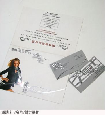 卡片設計-席琳-邀請卡