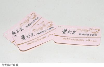 卡片設計-愛約定-吊卡