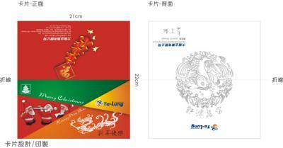 卡片設計-大龍_耶誕卡