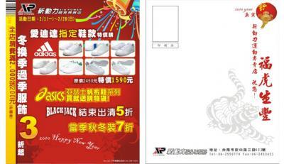 卡片設計-新動力_賀年卡