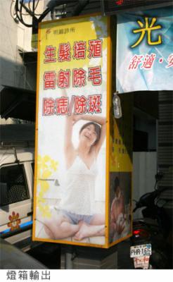 戶外招牌-明錦診所-柱面燈箱