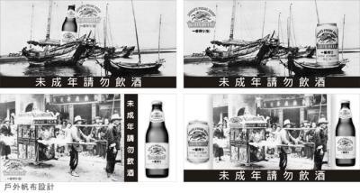 大型帆布-麒麟啤酒-復古篇