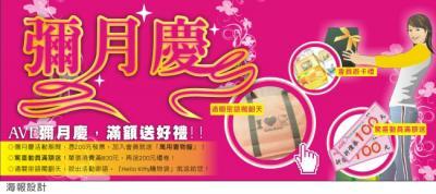 海報輸出-愛維依_彌月慶海報