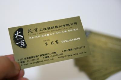 名片設計-大京