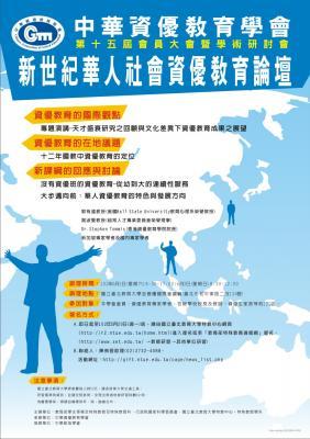 海報輸出-中華資優教育學會-活動海報設計