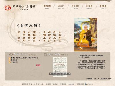 成功實績-中華淨土宗協會台南分會