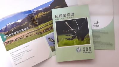 型錄設計-紐西蘭鹿產品